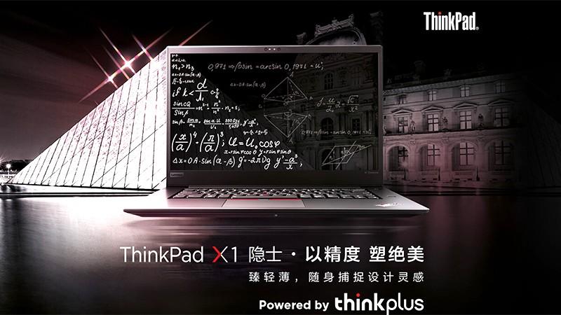 ThinkPad X1隐士--专业强劲