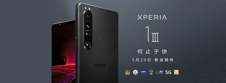 索尼中国新品发布会
