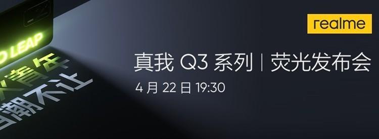 真我Q3系列荧光发布会