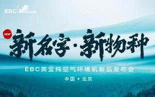 新名字·新物种 EBC英宝纯空气环境机发布