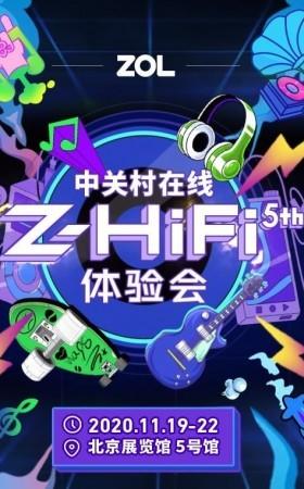 第五届Z·HiFi体验会