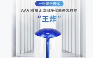 "AAVI雅威无滤网净化器是怎样的""王炸"""