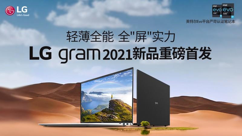 """轻薄全能 全""""屏""""实力 LG gram 2021新品直播"""