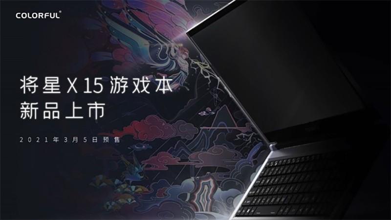 雷厉风行:七彩虹即将推出国风游戏本