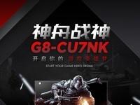 神舟战神G8-CU7NK 开启你的游戏英雄梦