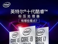 英特尔十代酷睿标压处理器有哪些看点?