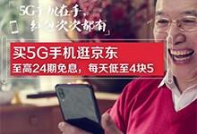 买5G手机逛京东