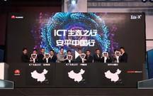 华为ICT生态之行精彩呈现
