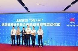 华为5G+AI铁路智慧机务系统