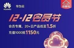 华为云12.12会员节邀你来狂欢