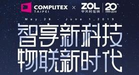 COMPUTEX2019:智享新科技 物联新时代