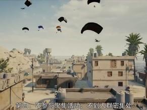 《绝地求生》防疫指南 别跳伞去人群密集处