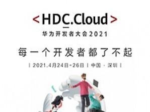 华为云开发者大会2021直播
