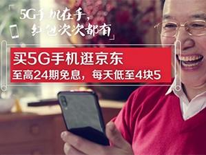 买5G手机逛京东 破解过年四大难题