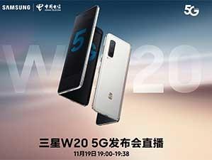 三星W20 5G新品发布会直播