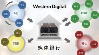 """西部数据助美亚娱乐打造""""媒体银行"""""""
