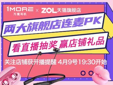 """ZOL""""约战""""1more啦!来配资官网 间观战,赢多重奖品"""
