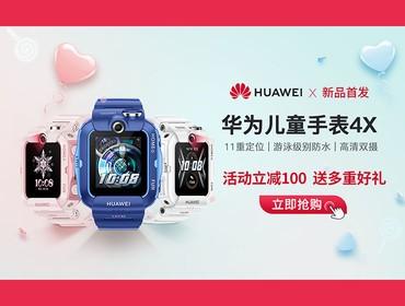 华为儿童手表4X新品发售 抢购立减100元