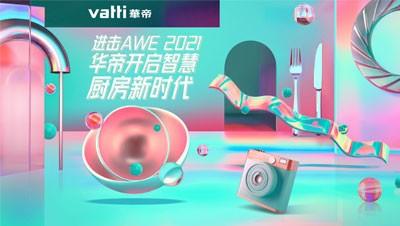 进击AWE2021 华帝开启智慧厨房新时代