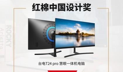 台电T24 Pro慧眼一体机获红棉中国设计奖