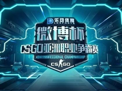 影驰赞助2020微博杯CSGO亚洲职业争霸赛