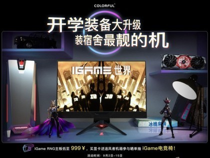 巨星闪耀 iGame显卡特惠开学季 畅玩2K20