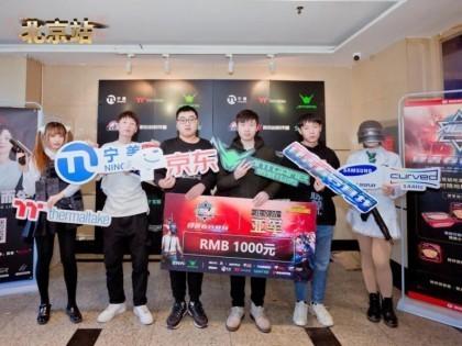 ACUL第二季北京总冠军出炉 校园电竞的青春