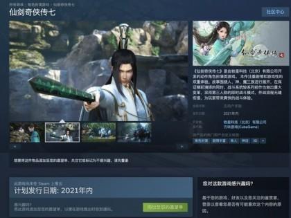 游戏快报 《仙剑7》年内正式上线STEAM