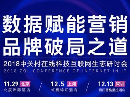 2018中关村在线科技互联网生态研讨会