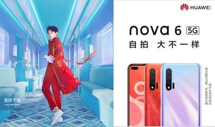 华为nova 6 产品专题