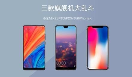 小米MIX2S挑战P20/iPhoneX 结果不服不行