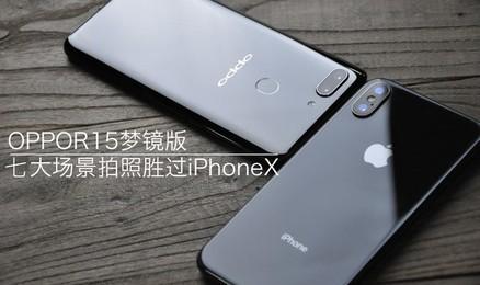 OPPO R15梦镜版七大场景拍照胜过iPhoneX