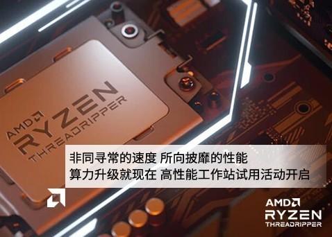 ZOL X AMD 高性能工作站升级招募活动