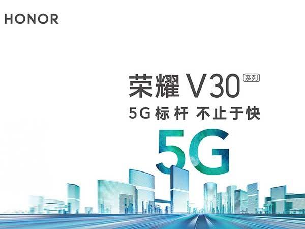 5G标杆不止于快 荣耀V30新品发布会