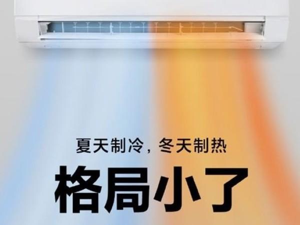 """小米新一代空调下周问世:不止""""制冷制热""""四季都能用"""