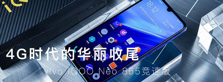 vivo iQOO Neo 855竞速版