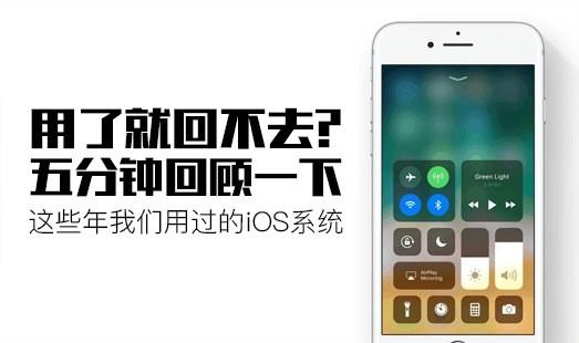 5分钟回顾我们用过的iOS