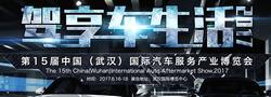 驾享车生活 2017年武汉汽车服务产业博览会