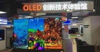 """消费升级新体验,OLED创新技术体验馆登陆""""长三角"""""""