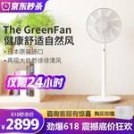 巴慕达 GreenFan果岭电风扇日本原装进口