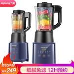 九阳 L12-Health102 破壁料理机