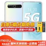 魅族17 5G游戏手机梦幻独角兽全网通8G+128G