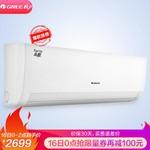 格力正1.5匹品悦一级能效变频冷暖壁挂式卧室空调
