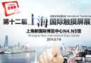第十二届上海全触展