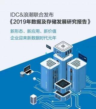 IDC与浪潮联合发布:中国迈入新数据时代