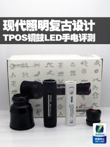 TPOS铜鼓系列LED手电评测