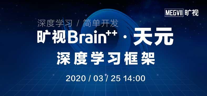 旷视Brain++核心深度学习框架开源线上发布会直播