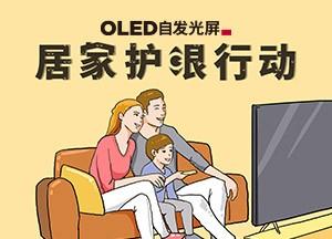 OLED自发光电视关爱眼睛