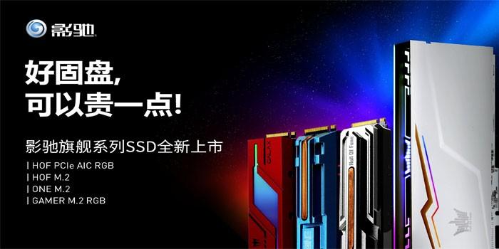 撼动你的飙速体验 影驰SSD四大新品联袂登场