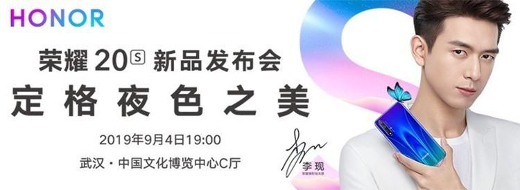 榮耀20S新品發布會
